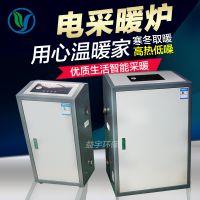 全自动立式触摸屏采暖炉 电热暖气炉 省电节能
