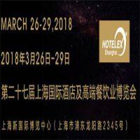 第二十七届上海 国际酒店用品博览会