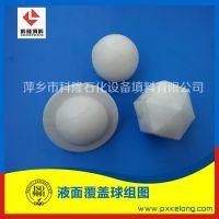 液面覆盖球规格型号有哪几种 发泡球