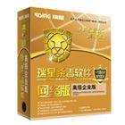 双十一低价促销瑞星网络安全软件8.0企业版