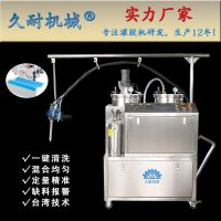 久耐机械厂家直销 双组份PU灌胶机 PU软体凝胶自动配胶机 自动打胶机设备