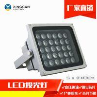 星璨厂销大功率LED投光灯 补光灯投射灯