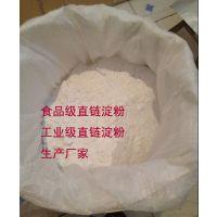 宣源直销食品级直链淀粉的价格,医药级直链淀粉生产厂家