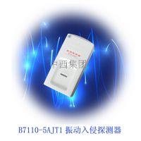 中西 振动入侵探测器 型号:BKT5-B7110-5AJT1库号:M230226