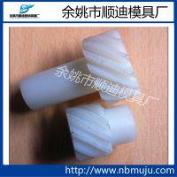 宁波塑料模具厂供应精密齿轮模具 伞齿轮 螺旋齿轮定做加工