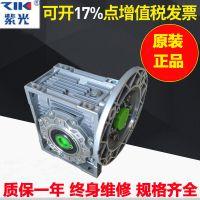 批发直销紫光蜗轮蜗杆减速机-中研技术有限公司专业制造