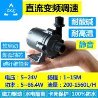 zksj小型循环泵24V直流泵微型工艺水泵DC50E