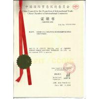 代办贸促会产地证/优惠产地证/CCPIT认证 1-2个工作日