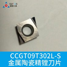 数控车床内孔研磨G级镗刀片CCGT09T302L钢件精加工金属陶瓷数控车刀片