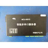 许继现货供应 智能多串口服务器 MCU-801S 说明书 正品