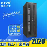 大唐卫士供应山西潞城冷通道定制智能空调机柜2米服务器机柜42U网络机柜