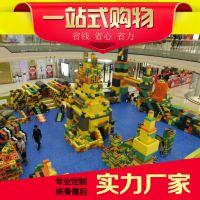 幼儿园超大型积木儿童乐园 软体泡沫EPP积木城堡玩具室内厂家