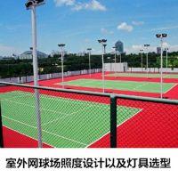 室外网球场防水防雷照明led灯