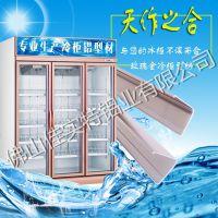 佛山专业生产供应冷藏柜展示柜风幕柜玻璃门边框铝型材