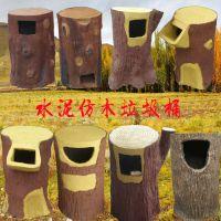 垃圾桶 仿真仿树纹仿木垃圾桶 户外环卫垃圾箱 景观园林景股票郫县