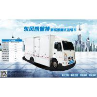 4米2厢式货车 纯电动汽车 物流车 面包车 轻型货车