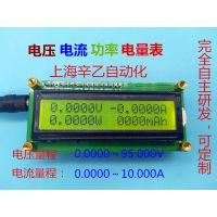 XY-1819高精度5位电压表电流电能表库仑计功率表头可连电脑