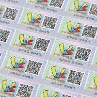 二维码防伪标签定做 可变二维码印刷 封口贴药品查询数码防伪贴
