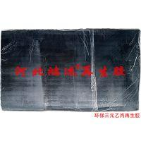 环保三元乙丙再生橡胶 乙丙再生胶厂家