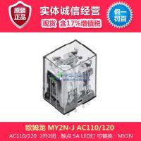 欧姆龙 继电器 MY2N-J AC110/120型一般通用继电器,含17%增值税