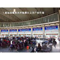 客运站广告投放服务,广州海珠客运站广告