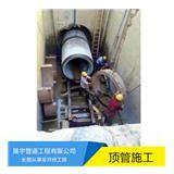 泥水平衡顶管------甘肃晟宇非开挖管道工程有限公司