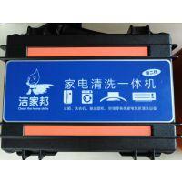 全新家电清洗一体机,GB-08DX洁家邦家电清洗设备,包教技术培训
