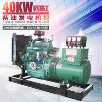 潍坊40kW千瓦柴油发电机组 40千瓦发电机