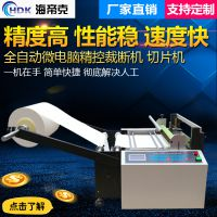东莞海帝克不干胶标签切断机绒布裁剪机绝缘纸切割机反光膜切片机厂家直销