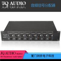JQAUDIO MLS813s 广播级 音频分配器 音分 音频分配隔离器