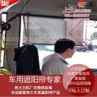 公交车遮阳帘公共巴士窗帘遮光卷帘选厂家直销的上久环保阻燃无忧