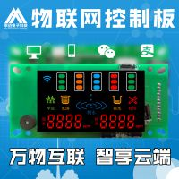 郑州跃龙W2物联网净水器手机APP微信后台操控智能WIFI双TDS显示功能电脑板