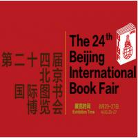 2017第24届北京国际图书博览会(图博会)