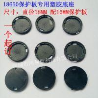 18650锂电池盖帽保护板专用黑色胶圈底座18650保护板专用塑胶底座