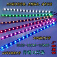 3528 1210贴片LED软灯条30CM-15SMD汽车灯条12V 软灯带 厂家直销