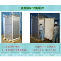 销售三菱中空纤维超滤膜MBR膜电镀废水不断丝采用增强型PVDF材质