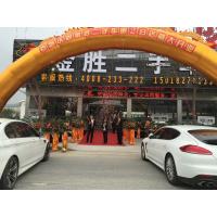 揭阳市榕城区金胜二手车贸易有限公司