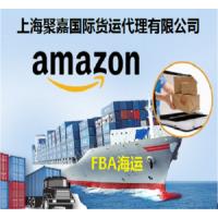 国际快递美国专线美国亚马逊FBA头程海运拼箱物流