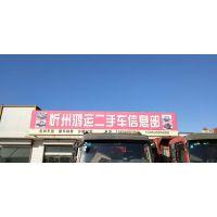 忻州忻府区鸿运二手车信息部