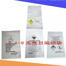 出口危险货物包装生产企业分级证书(牛皮纸袋危包证、编织袋危包证、集装袋危包证)