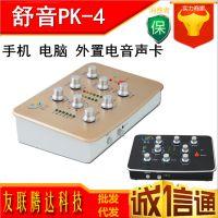 舒音PK-4硬件电音声卡套装电脑手机唱吧K歌喊麦外置usb笔记本
