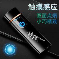 个性usb充电打火机防风触摸液晶显示感应电热丝点烟器定制批发