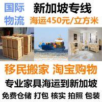 新加坡海运拼箱/整柜双清到门专线 每天装柜低至400RMB/立方米