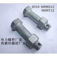 电力螺栓|带孔螺栓|热镀锌螺栓厂家
