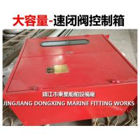 船用速闭阀控制箱SDC541-30L-3W(靖江市东星船舶设备厂)