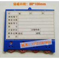 厂家直销强磁四轮计数标签牌库房磁性货位卡88*100