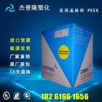 长期供应 耐高温PEEK/英国威格斯/450CA30 耐磨高强度原料