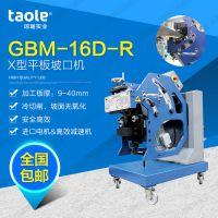 GBM-16D-R坡口机 自动滚剪坡口机价格