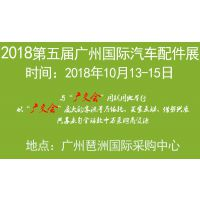 2018广州国际汽车配件展览会