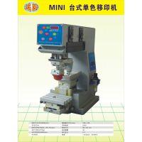 供应台式单色移印机,灵活多变的机器可放在流水线上固定印刷产品